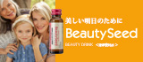 ベネシード BeautySeed Drink